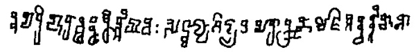 Figure 1: screenshot (29KB): Sample of Chalukya script (Box-Headed script)